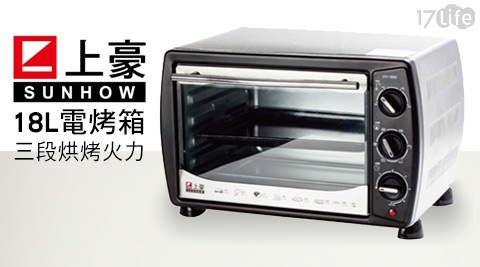 上豪-17life 電腦 版18L電烤箱(解凍發酵功能)(OV-1880)加贈百變專用料理書(市價$398)