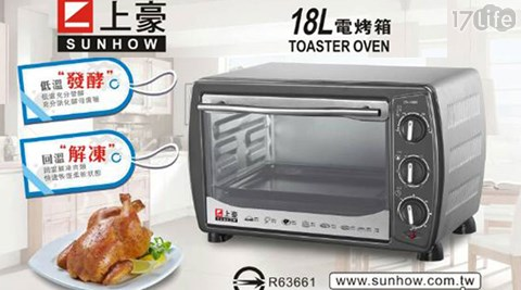 上豪/18L/電烤箱/解凍/發酵功能/OV-1880/百變專用料理書/18L電烤箱/烤箱