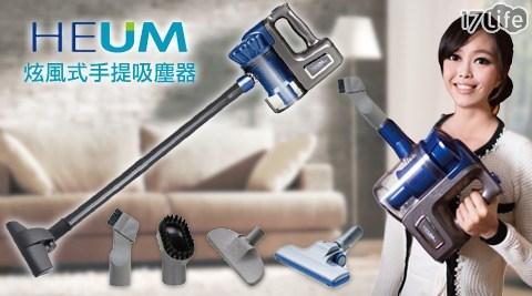 HEUM-炫風式手提吸塵大 魯器(HU-VC666)