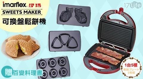 百變 BiBa-8合1可換盤鬆餅機(WF-801)(贈百變料理書)
