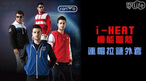 平均每件最低只要700元起(含運)即可享有【Santo】機能蓄熱i HEAT連帽拉鏈外套1件/2件/3件,顏色:藍色/紅色,多尺寸任選。