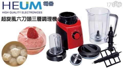 【韓國HEUM】/超旋風/六刀頭/調理機/ HU-YF5055