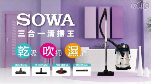 SOWA首華/SOWA/首華/乾/溼/吹一機多用吸塵器/乾吸/溼吸/吸塵器/一機多用/一機多用吸塵器/STC-KYR1501