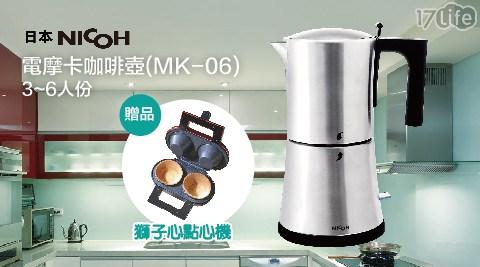 平均最低只要 2680 元起 (含運) 即可享有(A)【日本NICOH】電摩卡咖啡壺3~6份 (MK-06) (加贈獅子心雙杯點心機) 1組(B)【日本NICOH】電摩卡咖啡壺2~4份(MK-04) (加贈獅子心雙杯點心機) 1組
