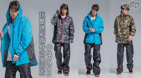 平均每件最低只要839元起(含運)即可購得【OutPerform】玩酷迷彩兩件式風雨衣任選1件/2件/3件,多色多尺寸任選!