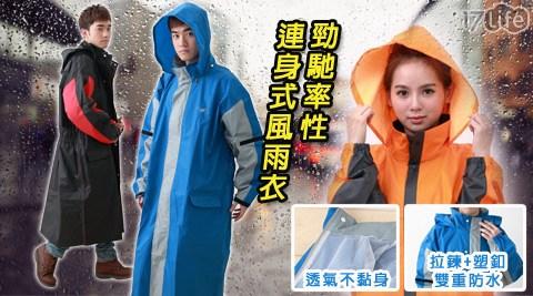 平均每件最低只要584元起(含運)即可購得【OutPerform】勁馳率性連身式風雨衣任選1件/2件,多色多尺寸任選!