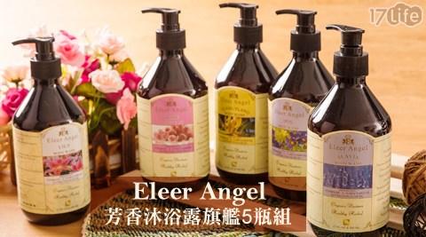 伊勒安卓Eleer Angel-芳香沐浴露旗艦5瓶組