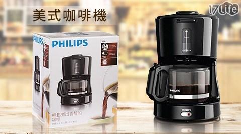 PHILIPS飛利浦-美式咖啡機(HD7450/20)