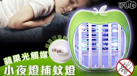 蘋果光觸媒捕蚊小夜燈-光控版(LC-R01-1)