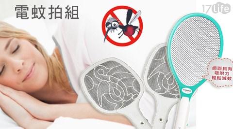 WONDER/旺德/勳風/小黑蚊/剋星/電蚊拍/捕蚊拍/PCHOME