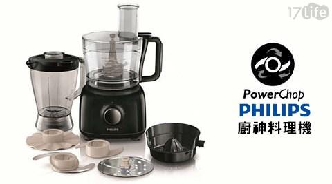 只要2,599元(含運)即可享有【PHILIPS 飛利浦】原價3,490元廚神料理機(HR7629)一台,保固兩年,加贈食譜一本。