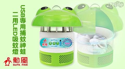 勳風-USB專用捕蚊神蛙二用LED吸蚊燈HF-D206U(含光觸媒活性碳濾網)