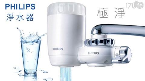 PHILIPS飛利浦-日本製極淨淨水器