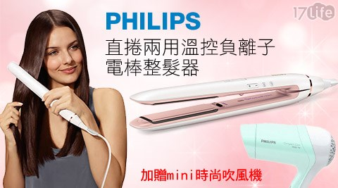 PHILIPS飛利浦-直捲兩用溫控負離子電棒整髮器(HP8372)+贈mini時尚吹風機(HP好事 多 中 和 店8110)