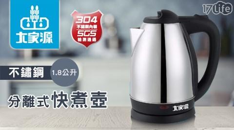大家源/不鏽鋼/分離式/快煮壺/1.8公升/TCY2788