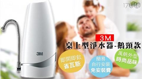 【3M】/簡易/自行安裝系列/桌上型淨水器/鵝頸款/DS02-CG