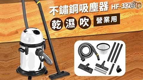 SUPAFINE勳風-不鏽鋼乾濕二用吸塵器(HF-3328)