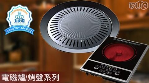 只要1,280元(含運)即可享有【大家源】原價4,980元微晶爐(TCY-3911)+低脂燒烤盤(TCY-3900B)1組,皆享1年保固。