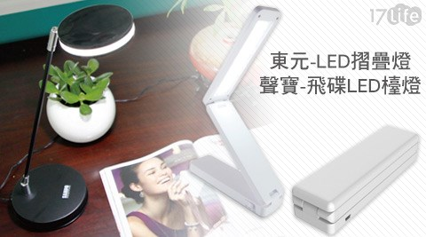 TECO東元-LED摺疊燈+SAMPO聲寶-飛碟燈造型17life刷卡優惠LED檯燈
