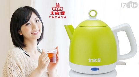 大家源/不鏽鋼/快煮壺/家電/廚房家電/煮水壺