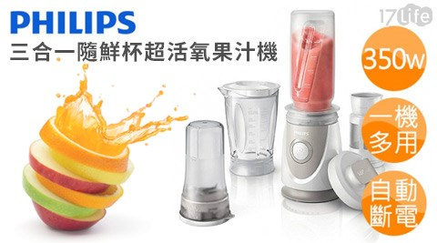 平均每台最低只要1365元起(含運)即可購得【PHILIPS飛利浦】三合一隨鮮杯超活氧果汁機(HR2874)1台/2台,享2年保固。