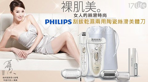 PHILIPS飛利浦17p 好 康 團購 網-刮拔乾濕兩用陶瓷絲滑美體刀(HP6581)/(HP-6581)