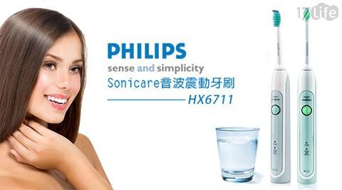 PHILIPS飛利浦-音波震動牙刷(HX6711悶 燒 罐 推薦)
