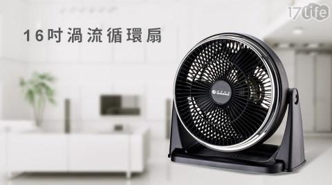 捷寶-16吋渦流循環扇/空調扇/涼風扇(JFS1658)