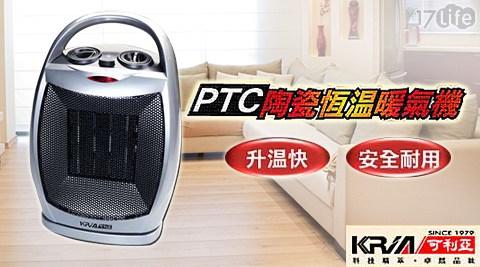 KRIA可利亞-PTC陶瓷恆溫暖氣機17shopping/電暖器(KR-902T)