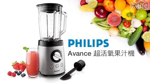 PHILIPS飛利浦/Avance /超活氧/果汁機/HR2096