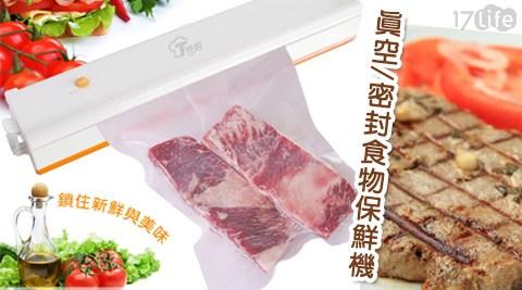 特廚-真空/密封食物保鮮機+5大10小專屬真空袋(US1058)