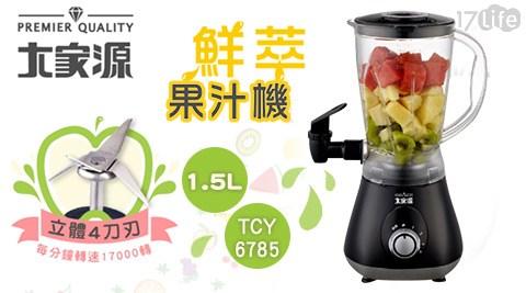 大家源/1.5L/鮮萃果汁機/TCY-6785
