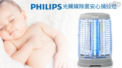 PHILIPS飛利浦-光觸媒除菌安心捕蚊燈(E350)