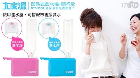 平均每台只要1699元起(含運)即可享有【大家源】即熱式飲水機(TCY-5900)1台/2台,顏色:可愛粉/活力藍,享保固一年。