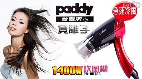 平均最低只要499元起(含運)即可享有【Paddy台菱牌】負離子吹風機(PD-HD785)平均最低只要499元起(含運)即可享有【Paddy台菱牌】負離子吹風機(PD-HD785):1台/2台/4台,購買即享1年保固!