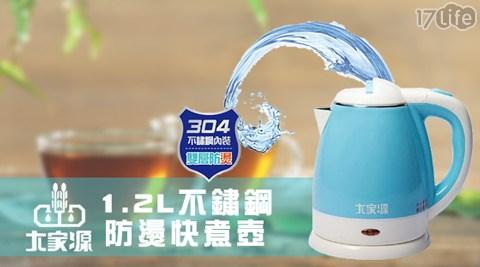 大家源/1.2L/不鏽鋼/防燙/快煮壺/ TCY-2752
