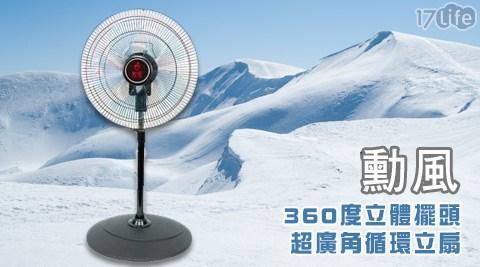 勳風-360度立體擺頭超廣角循環立扇(HF-B1812)