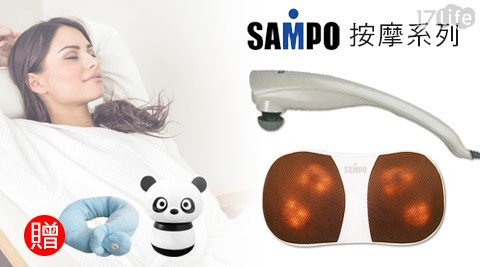 SAMPO/聲寶/紓壓/按摩