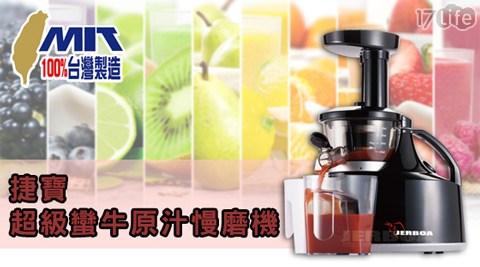 捷寶-17life團購網超級蠻牛原汁慢磨機(JSJ6610)