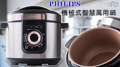 【PHILIPS飛利浦】/機械式/智慧萬用鍋/HD2105