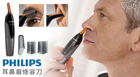 PHILIPS飛利浦-耳鼻眉修容刀(NT3160)