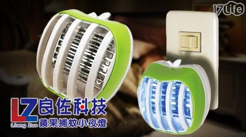 蘋果光觸媒捕蚊小夜燈(LC-R01)