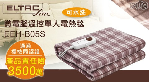 歐頓-微電腦溫控單人電熱毯(EEH17life 客服-B05S)