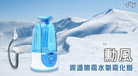 平均每台最低只要900元起(含運)即可購得【勳風】震盪噴霧水氧霧化扇(HF-090)1台/2台/4台,享1年保固。