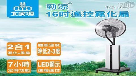 【大家源】勁涼16吋遙控霧化扇TCY-8946 1入/組