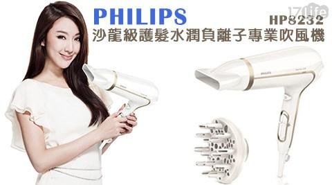 【PHILIPS飛利浦】/沙龍級/護髮/水潤/負離子/專業吹風機 /HP8232