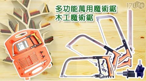 多功能/萬用/魔術鋸/木工/DIY/鋸片/工具