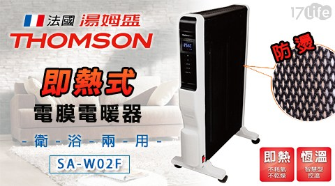 只要3,480元(含運)即可享有【THOMSON 湯姆盛】原價6,990元即熱式電膜電暖器(SA-W02F)只要3,480元(含運)即可享有【THOMSON 湯姆盛】原價6,990元即熱式電膜電暖器(SA-W02F)1台,保固一年。