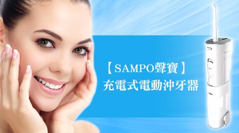 平均每入最低只要899元起(含運)即可購得【SAMPO聲寶】充電式電動沖牙器(WB-D1302L/WB-D1303L)1入/2入,享1年保固。