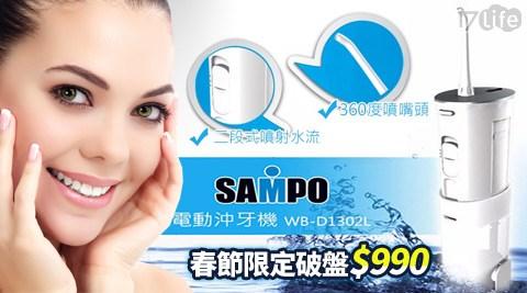 SAMPO聲寶-充電式電動沖牙器(WB-D1302L)+贈噴嘴